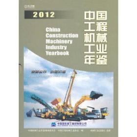 中国工程机械工业年鉴2012