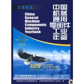 中国机械通用零部件工业年鉴2009