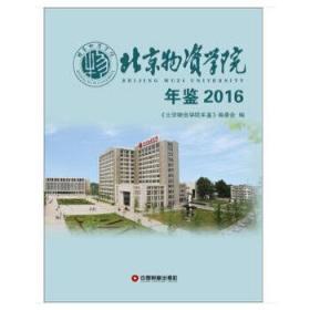 北京物资学院年鉴(2016)
