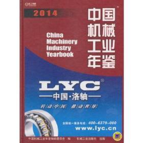2014中国机械工业年鉴