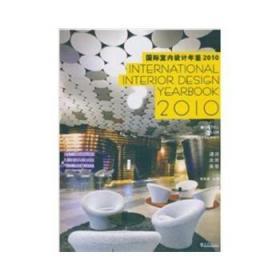 国际室内设计年鉴2010:餐馆、酒吧、夜总会