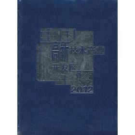 中国高新技术产业开发区年鉴2012