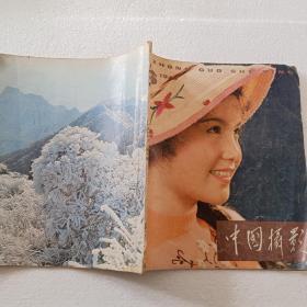 中国摄影1979.6(24开)平装本,双月刊