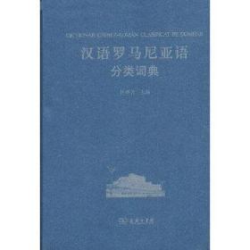 汉语罗马尼亚语分类词典
