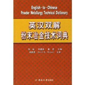 英汉双解粉末冶金技术词典