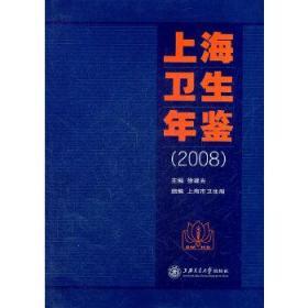 上海卫生年鉴(2011)