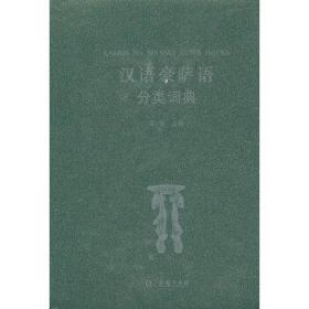汉语豪萨语分类词典