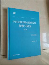 中国公路交通可持续发展探索与研究(第2版 中英双语版) 俞敏洪签名本
