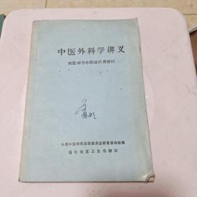 中医外科学讲义