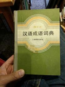 【硬精装一版一印】汉语成语词典(增订本)西北师范大学中文系  上海教育出版社