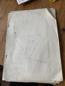 5550:闫玉山手写给上海市公安局的材料  举报信及写给厂里保卫科领导的信件 一册