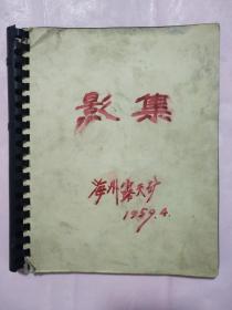 阜新海州露天矿珍贵影像摄影集