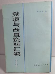 党项与西夏资料汇编(第二册上卷)