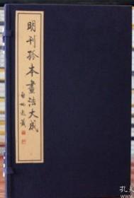明刊孤本画法大成 全4册