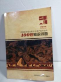 西夏陵申报世界文化遗产宣传读本 100题知识问答
