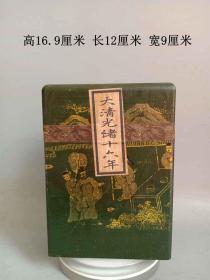 乡下收的大清光绪年制原封装茶漆器盒