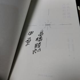 (包邮)让我们继续沉默的旅行 高桥睦郎 田原 联合签名本