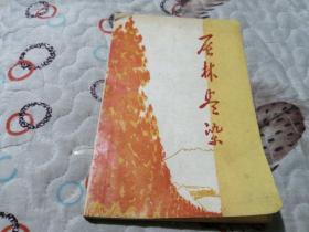 层林尽染  庆祝无产阶级文化大革命十周年诗选&
