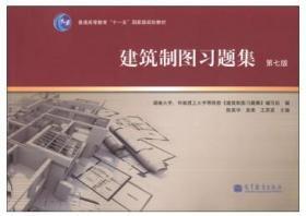正版建筑制图习题集 第七版 陈美华 高等教育9787040385090
