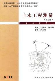 土木工程测量(第三版) 过静珺 饶云刚 武汉理工大学