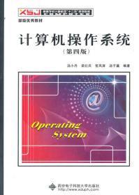 计算机操作系统(第四版)西安电子科技大学9787560633503