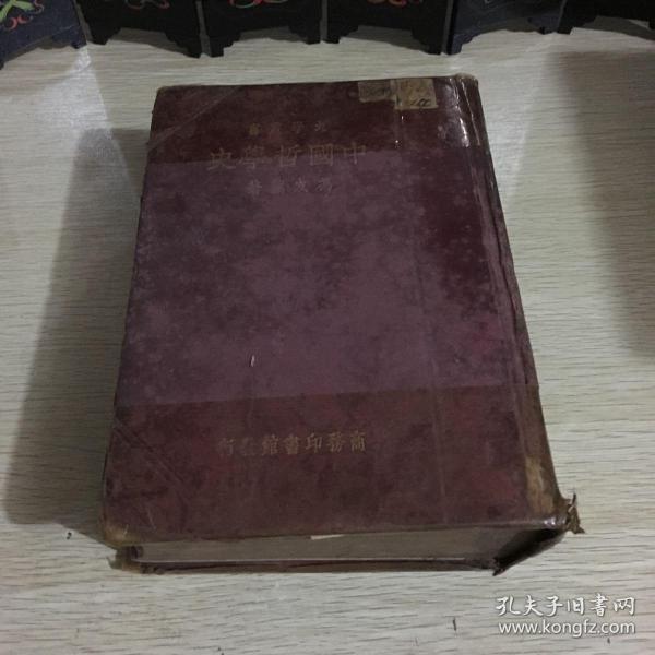 民国24年再版 大学丛书 中国哲学史 布面精装大厚册