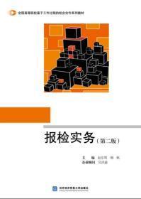 报检实务(第2版)/全国高等院校基于工作过程的校企合作系列教材