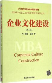 企业文化建设(第3版) 张德 清华大学出版社 9787302400