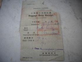 稀见-民国1944年上海【江海关行李税收据】!14.5/9厘米