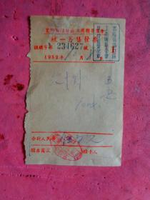 1952年10月13日 富阳县场口区工商统一另售发票 ×丰纸号