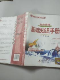 基础知识手册 高中物理 2016版