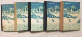 西藏植物志(一、二、三、四、五卷齐/包邮)