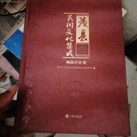 茂县民间文化集成   凤仪片区