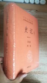 史记 九  列传 :中华经典名著全本全注全译丛书