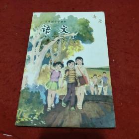 五年制小学课本语文第一册。