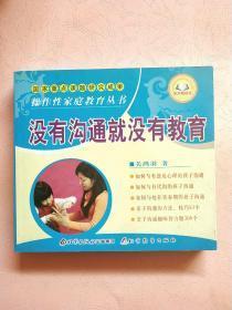 操作性家庭教育丛书  没有沟通就没有教育