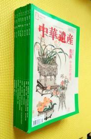 中华遗产  2017 (第 5――12 期)八册合售