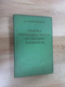 外文书  ctahka cterphebbix cctem  共394页  硬精装