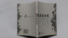2006年4月湖南大学出版社出版《岳麓书院》(二版二印)