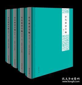 宋代艺话全编(16开精装 全四册)