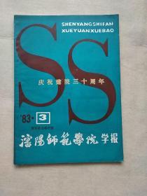 〔庆祝建院三十周年〕 1983年哲学社会科学版 《沈阳师范学院学报》