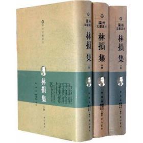 温州文献丛刊 《林损集》全三册,上中下