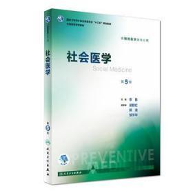社会医学(第5版/本科预防) 人民卫生出版社 李鲁 吴群红 郭清