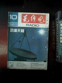 电子世界 1989.10