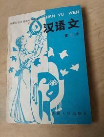西藏自治区高级中学课本汉:语文  试用本(第二册)