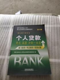 2016银行业从业资格认证考试教材 个人贷款考点 真题 冲刺一本通