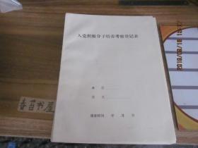 入党积极分子培养考察登记表   【空白表】