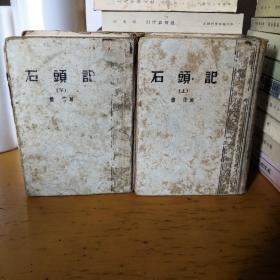 石头记上下册 商务印书馆1957