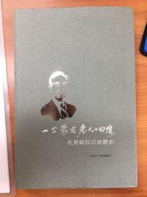 一个蒙古老人的回忆扎奇斯钦口述历史 繁体字 精装68元 平装55元   好书 繁体字书 正版 假一陪十 覆膜塑料 最后调整价格时间为5月11日、2020珍藏版,这书出生就是繁体字。不用多问,谢谢