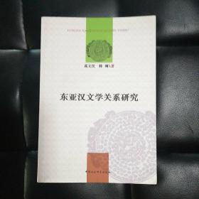 东亚汉文学关系研究